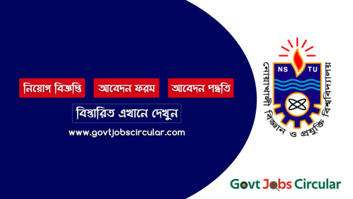 Noakhali Science and Technology University Job Circular