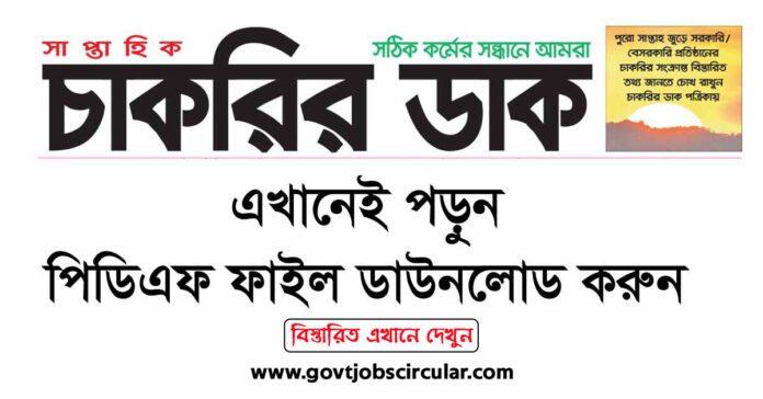 Saptahik Chakrir Dak