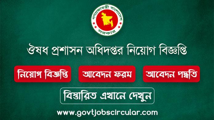 Directorate General of Drug Administration Job Circular