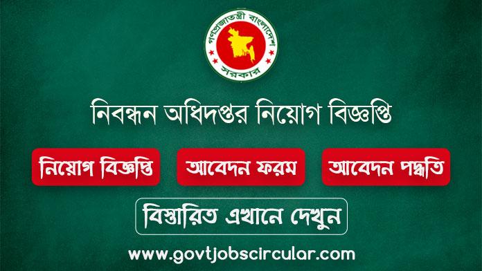 Directorate of Registration Rd Job Circular