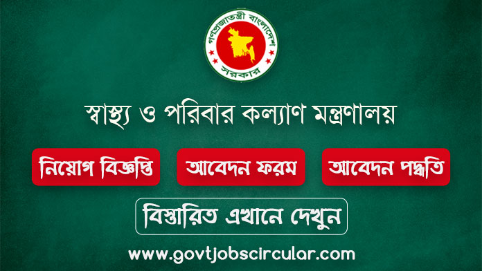 Ministry of Health and Family Welfare Job Circular