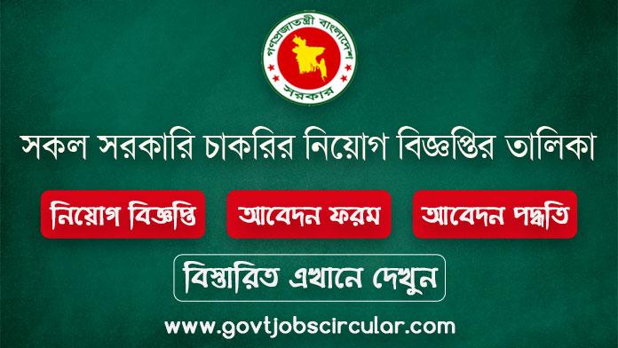 Ongoing All Govt Job Circular