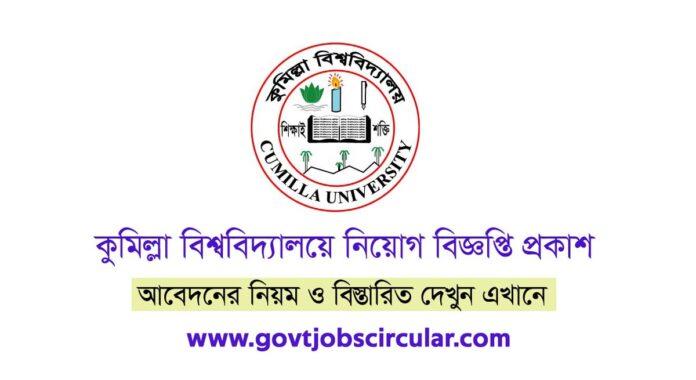 Comilla University Job Circular